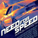 need for speed фото