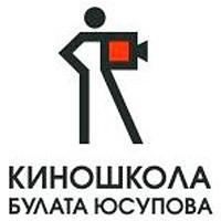 Киношкола Булата Юсупова фото