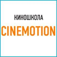 Киношкола CINEMOTION фото
