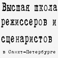 ВШРиС фото