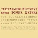 театрального института щукина